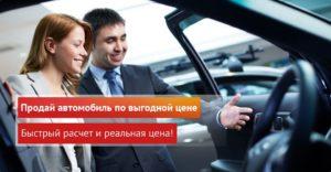 Выкуп автомобилей в Подольске